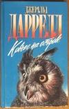 Купить книгу Даррелл, Джеральд - Ковчег на острове