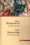 Купить книгу Ирен Немировски - Властитель душ