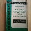 Купить книгу Жовинский В. Н. - Схемы запоминания напряжений и блоки запаздывания