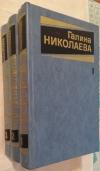 Купить книгу Галина Николаева - Собрание сочинений в 3 томах (комплект из 3 книг)
