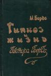 Купить книгу М. Бердс - Гипноз и жизнь доктора Бердс (Остросюжетный психологический рассказ о колдунах и гипнологах)