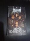 Купить книгу Кастанеда Карлос - Второе кольцо силы