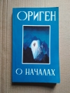 Купить книгу Ориген - О началах