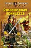 Устименко - Сумасшедшая принцесса