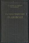 Купить книгу Альперт Я. Л., Гинзбург В. Л., Фенберг Е. Л. - Распространение радиоволн.