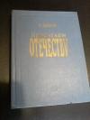 Купить книгу Дерюгин Ю. И. - Присягаем Отечеству