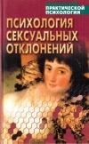 Купить книгу К. В. Сельченок - Психология сексуальных отклонений. Хрестоматия