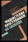 Иваницкий Г. М., Орлов А. С., Якушевский А. С. - Фашистские преступники на свободе.
