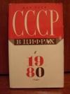 Купить книгу [автор не указан] - СССР в цифрах в 1980 году