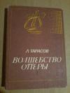 Купить книгу Тарасов Л. М. - Волшебство оперы: Популярные очерки