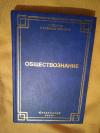 Купить книгу Ред. Карташов В. Н.; Райдян А. А. - Обществознание: Учебное пособие
