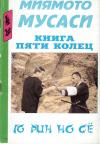 Купить книгу Миямото Мусаси - Книга пяти колец (Го рин но се)