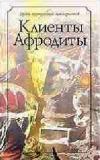 Купить книгу В. Степанцов, В. Пеленягрэ, К. Григорьев, А. Добрынин - Клиенты Афродиты, или Вознагражденная чувствительность. Орден куртуазных маньеристов.