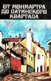 Купить книгу Франсис Карко - От Монмартра до Латинского квартала. Горестная жизнь Франсуа Вийона