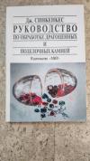 Купить книгу Дж. Синкенкес - Руководство по обработке драгоценных и поделочных камней