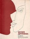Купить книгу Друнина, Юлия - В двух измерениях