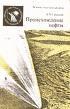 Купить книгу Гаврилов, В.П. - Происхождение нефти