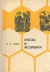 Купить книгу Н. П. Иойриш - Пчёлы и медицина