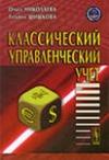 Купить книгу Ольга Николаева, Татьяна Шишкова - Классический управленческий учет