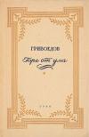 Получить бесплатно книгу А. С. Грибоедов - Горе от ума