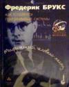 Купить книгу Брукс Ф. - Мифический человеко-месяц, или Как создаются программные системы