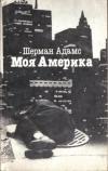 Купить книгу Адамс, Ш. - Моя Америка: мемуары эмигранта