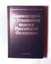 Купить книгу Скуратов - общ.. ред. - Комментарий к Уголовному кодексу Российской Федерации