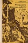 Купить книгу Рамсей, Р. - Открытия, которых никогда не было