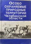 Купить книгу  - Особо охраняемые природные территории Челябинской области