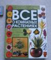 Купить книгу Подарочное издание - Все о комнатных растениях