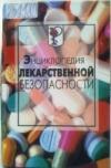 сост. А. Соколов - Энциклопедия лекарственной безопасности.
