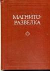 Никитинский, В.Е. - Магниторазведка. Справочник геофизика