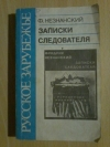 Купить книгу Незнанский Ф. - Записки следователя