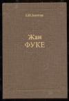 Купить книгу Золотова Е. Ю. - Жан Фуке. 2