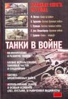Купить книгу Аничкин, Н.А. - Танки в войне