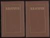 Купить книгу Огарев Н. П. - Избранные произведения в 2-х томах.