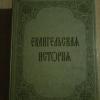 Купить книгу  - Евангельская история