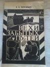 Купить книгу Муравьев В. Б. - Вехи забытых путей