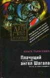 купить книгу Тарасевич О. И. - Плачущий ангел Шагала