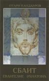 Купить книгу Кандауров, Отари - Сбаит. Евангелие Эхнатона