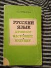 Купить книгу Горбачевич К. С. - Русский язык. Прошлое. Настоящее. Будущее: Книга для внеклассного чтения