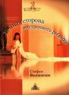 Купить книгу Стефен Волински - Темная сторона внутреннего ребенка. Следующий шаг