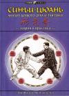 Купить книгу Лян Шоуюй, Ян Цзюньмин - Синъи-цюань: теория и практика. Анализ боевого духа и тактики
