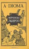 купить книгу Дюма Александр - Королева Марго