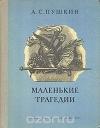Получить бесплатно книгу А. С. Пушкин - Маленькие трагедии. (Скупой рыцарь. Моцарт и Сальери. Каменный гость. Пир во время чумы)