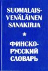 Купить книгу Куусинен, М.Э. - Финско-русский словарь