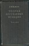 Купить книгу Ватсон Г. Н. - Теория бесселевых функций. ч. 1