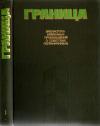 Купить книгу Ананьев, Г.А. - Граница: Сборник