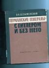 купить книгу Безыменский Л. А. - Германские генералы - с Гитлером и без него.