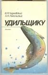 Купить книгу Чудновский В. Я., Никольский А. К. - Удильщику.